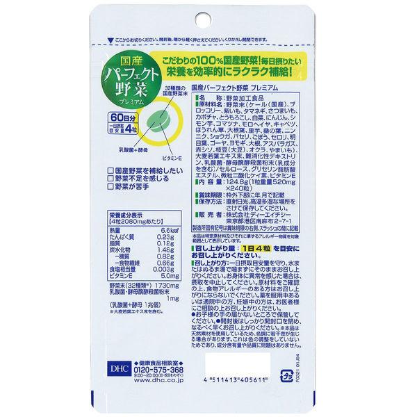 国産パーフェクト野菜プレミアム60日分