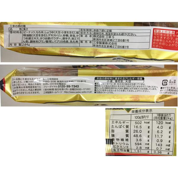 三幸製菓 三幸の柿の種 144g 3個