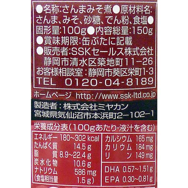 SSKセールスうまい!秋刀魚味噌煮 3缶