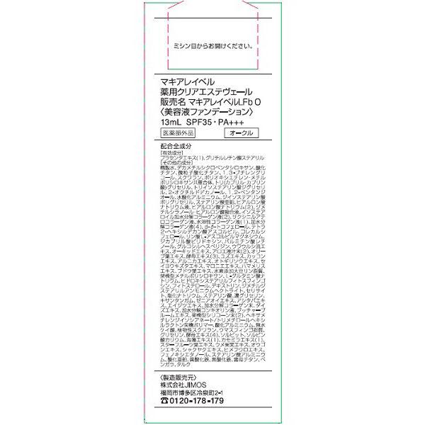 マキアレイベル オークル13mL