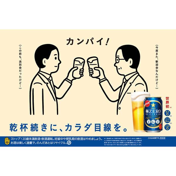 サッポロ 極ZERO 500ml 24缶