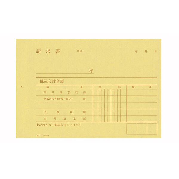 アピカ 合計請求書(B6) 2枚複写 フク-72T