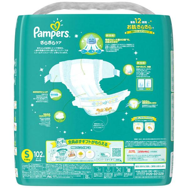 パンパース テープ S 102枚×2