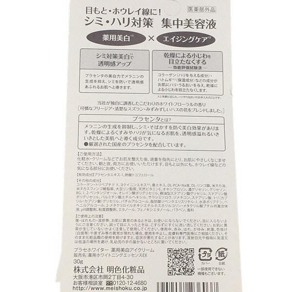 プラセホワイター薬用美白アイクリーム福袋
