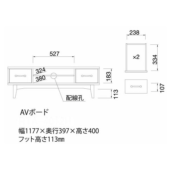 レトロモダン AVボード 42V