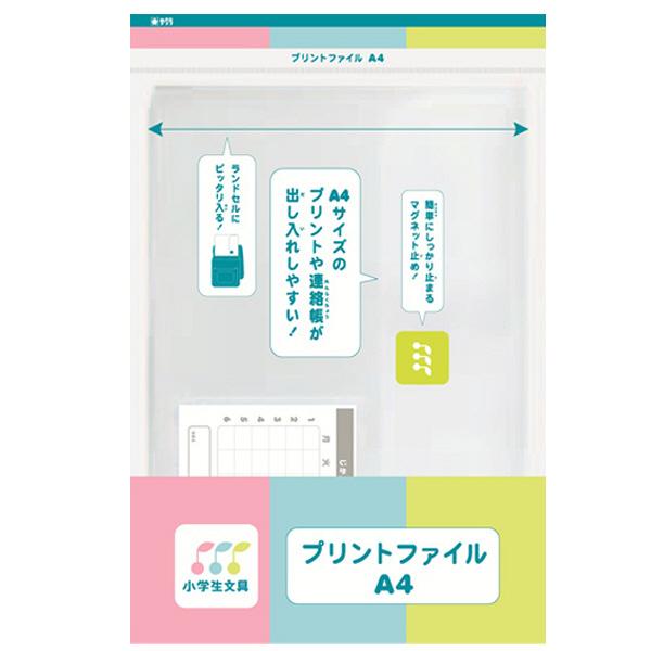 小学生文具プリントファイルA4 3個