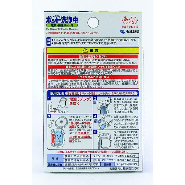 ポット洗浄中 1箱(3錠入)