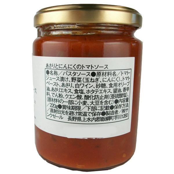 あさりとにんにくのトマトソース 1個