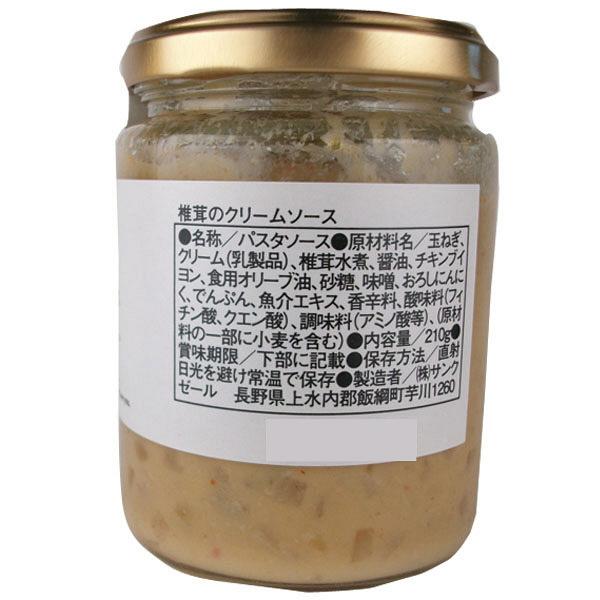 久世福 椎茸のクリームソース 1個