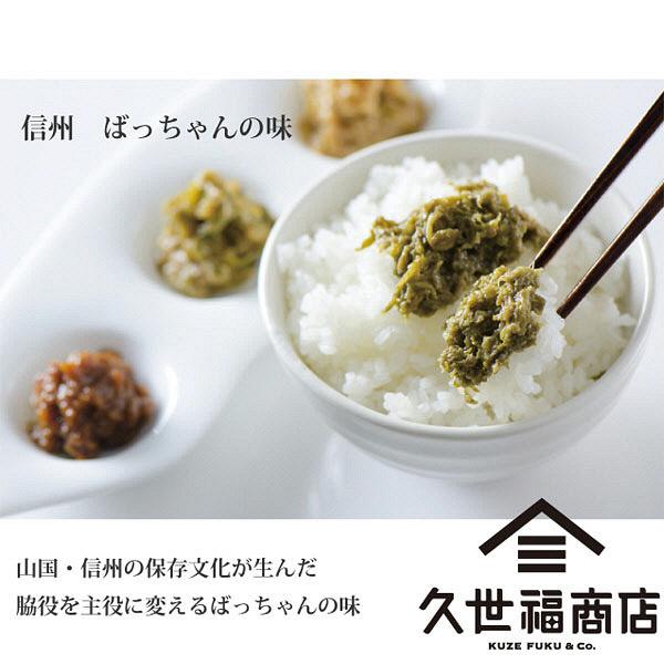 久世福商店 ふき味噌 1個