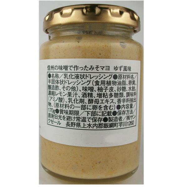 信州の味噌で作ったみそマヨ ゆず 1個