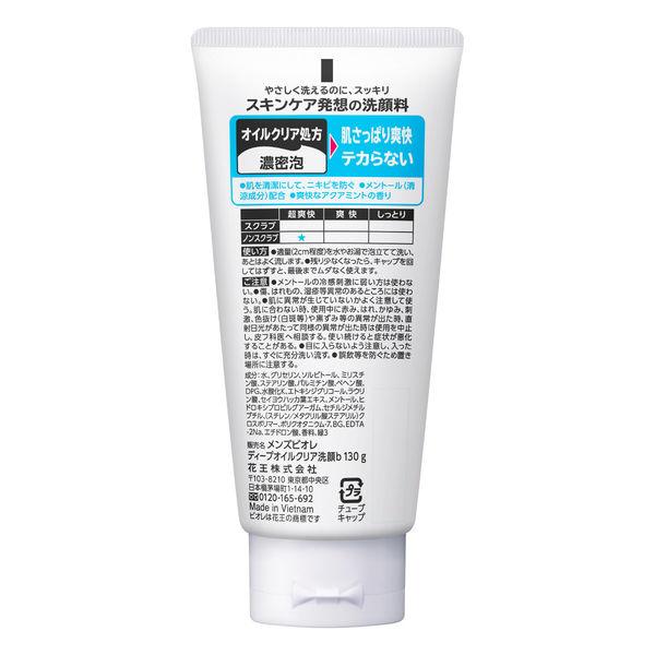 メンズビオレ オイルクリア洗顔 2個
