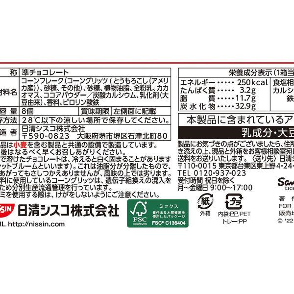 日清シスコ クリスプチョコ 3袋