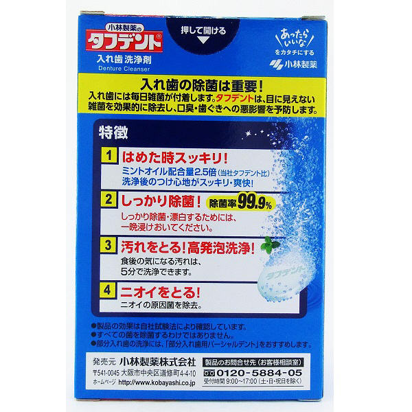 除菌ができるタフデント 強力ミントタイプ
