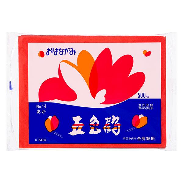 五色鶴おはながみ 赤 248×192 NO.14 1袋(500枚入) 合鹿製紙