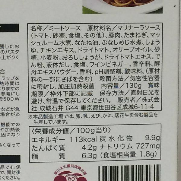 トマトと和風だしが決め手特製ボロネーゼ