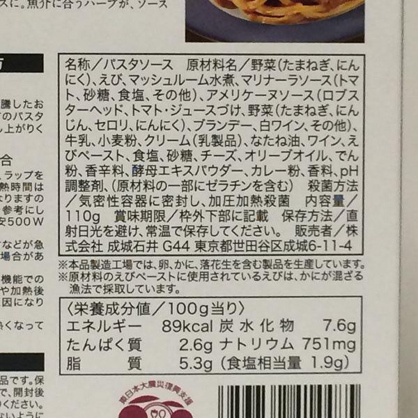 生クリームを使用 海老の贅沢ビスクソース