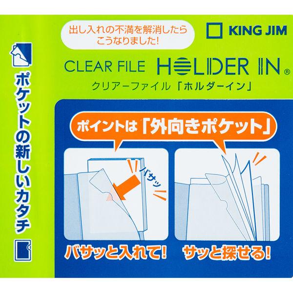 クリアファイル ホルダーイン12P 水色
