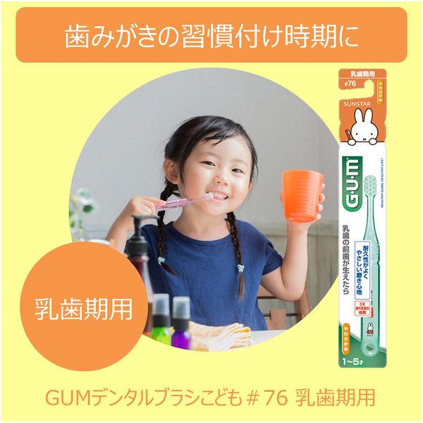 GUM こども 乳歯期用 3本