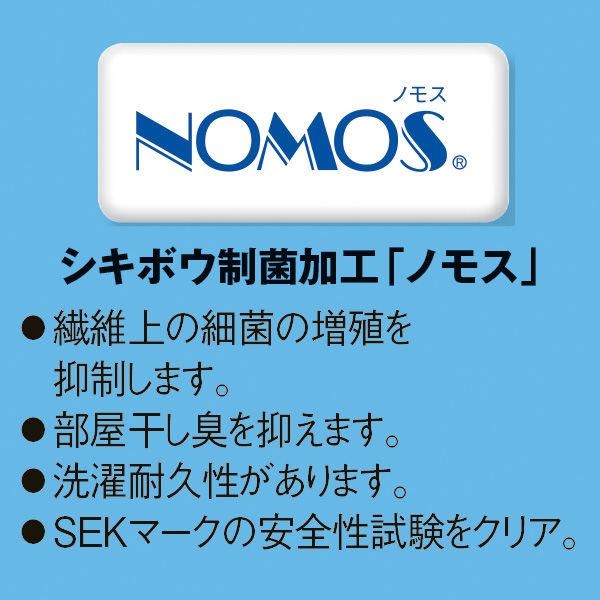 制菌バスタオル ノモス WH 1P