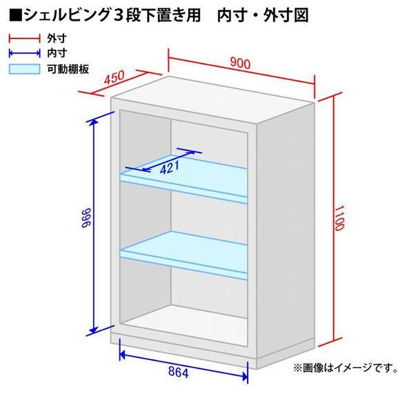 オカムラ VS収納B4オープン3段下置用