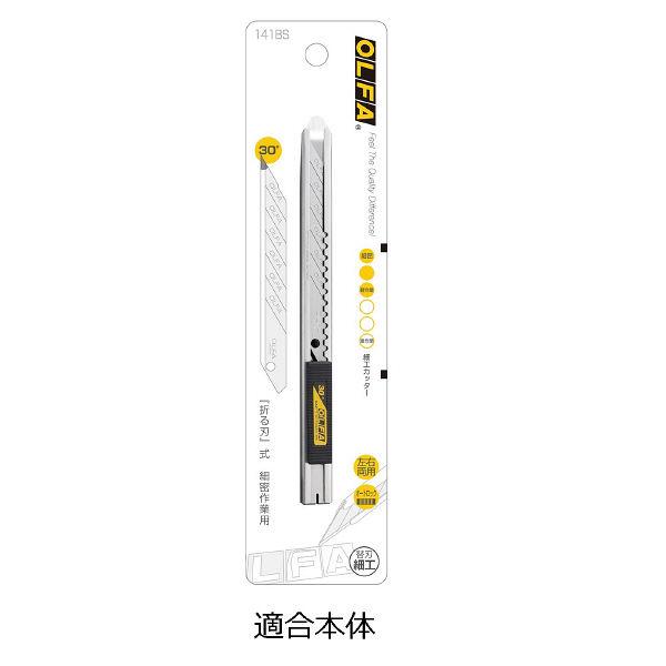 オルファ 細工カッター 替刃 XB141
