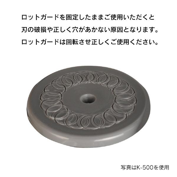 カール事務器 2穴強力パンチ No.122N/HD-410用ロットガード K-10