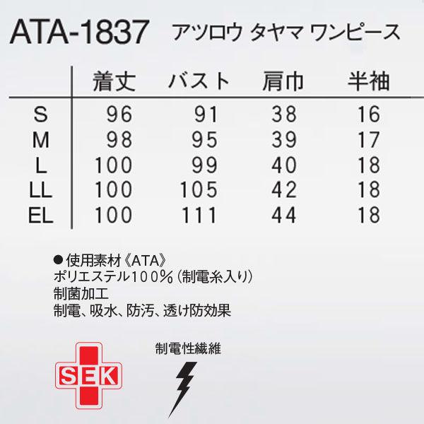 ナガイレーベン アツロウタヤマワンピース 医療白衣 半袖 ピンク EL ATA-1837 (取寄品)
