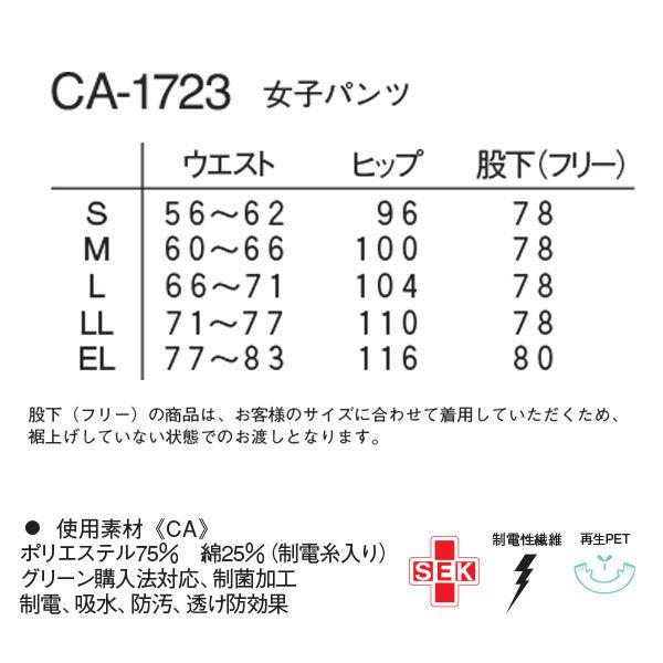 ナガイレーベン レディスパンツ ナースパンツ 医療白衣 ペールグリーン M CA-1723 (取寄品)