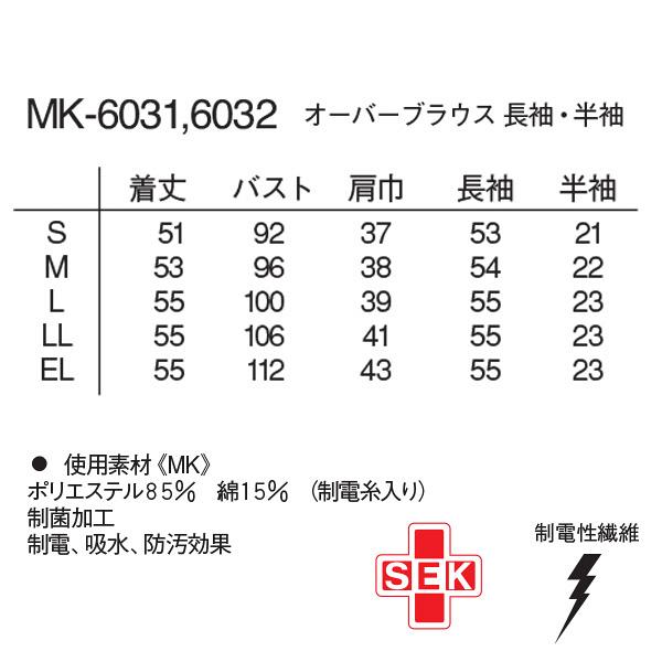 ナガイレーベン オーバーブラウス (医療事務ユニフォーム) 長袖 ペールピンク EL MK-6031 (取寄品)