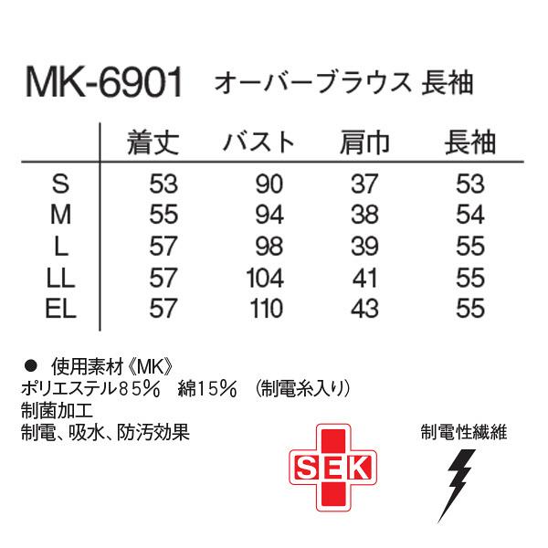 ナガイレーベン オーバーブラウス (医療事務ユニフォーム) 長袖 ペールピンク M MK-6901 (取寄品)