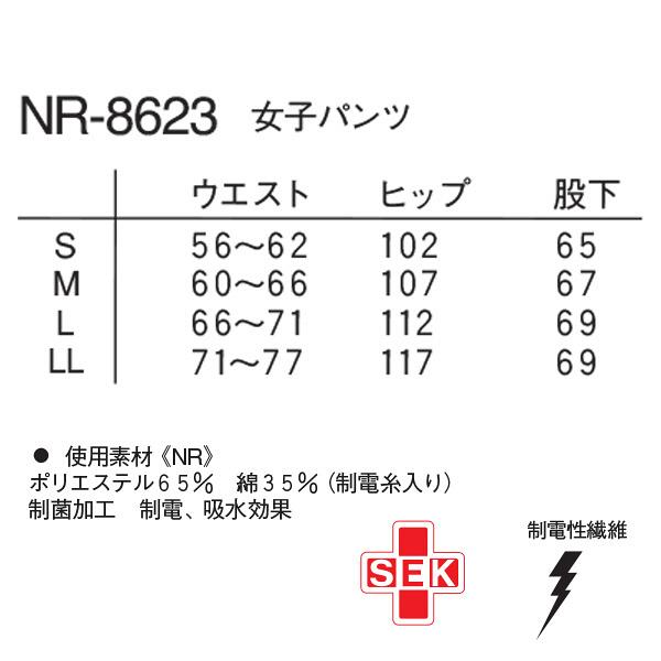 ナガイレーベン 女子スラックス (スクラブパンツ) 医療白衣 ネイビー S NR-8623 (取寄品)