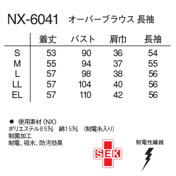 ナガイレーベン オーバーブラウス (医療事務ユニフォーム) 長袖 クリーム S NX-6041 (取寄品)