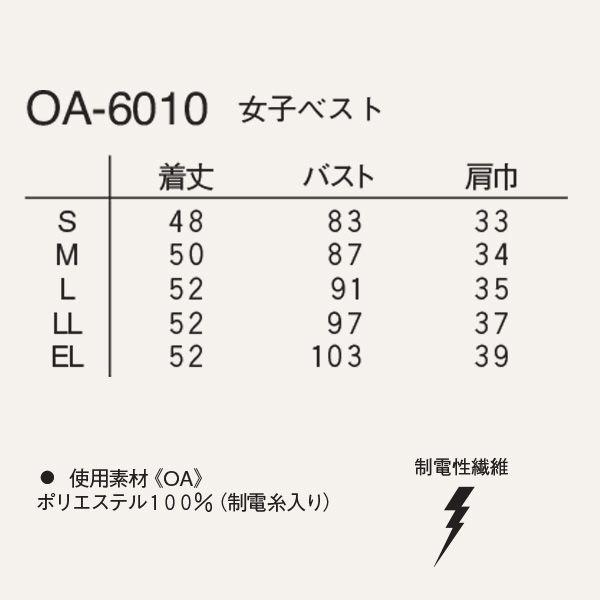 ナガイレーベン 女子ベスト (医療事務ユニフォーム) ネイビー S OA-6010 (取寄品)