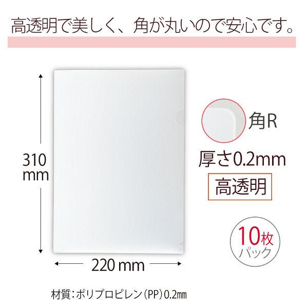プラス 高透明カラークリアーホルダー A4 クリア 89178 1セット(30枚)