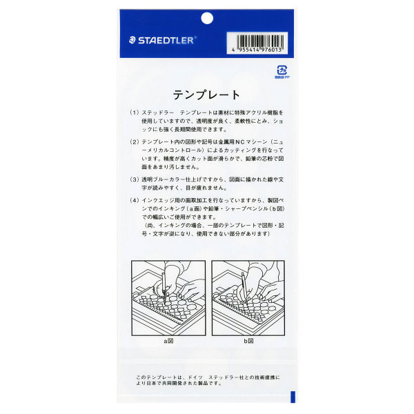 ステッドラー テンプレート 円定規 976 01
