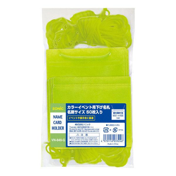イベント名札 名刺サイズ 緑 50組
