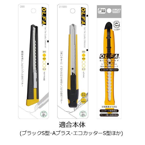 オルファ 替刃 小 SB50K 1パック(50枚入)