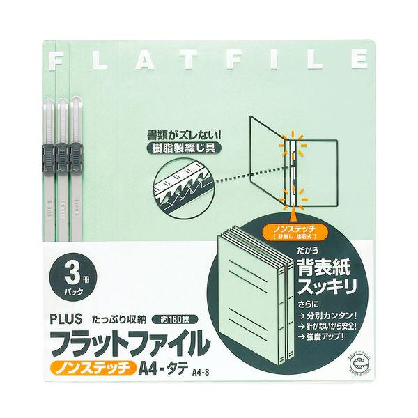 フラットファイルA4 ブルー 3冊