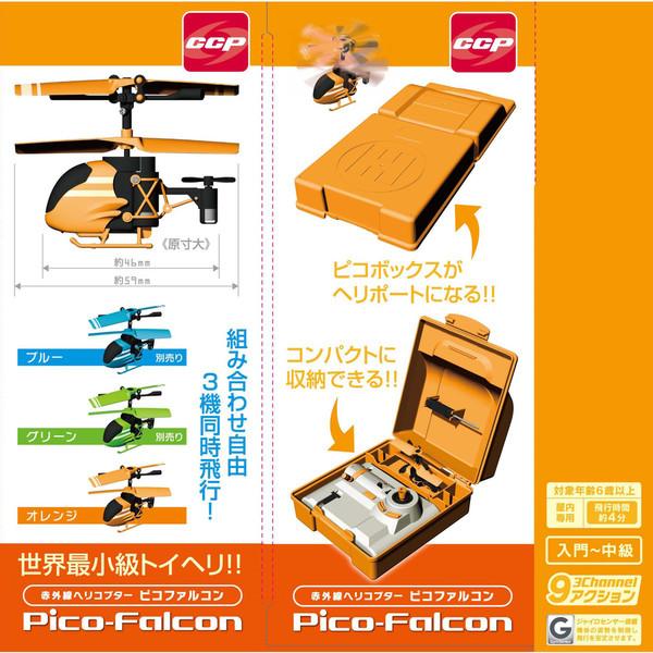 赤外線ヘリコプター ピコファルコン