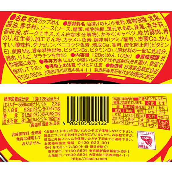 日清焼そばU.F.O. 12食