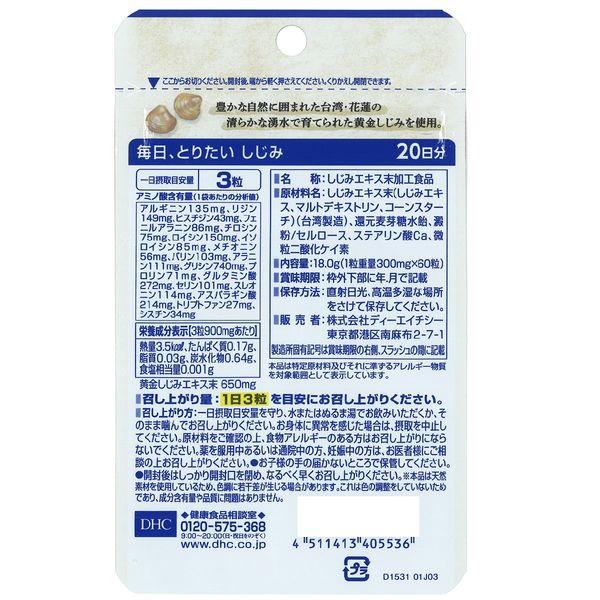DHC DHC(ディーエイチシー) 毎日とりたい しじみサプリメント 1セット(60粒×2袋)