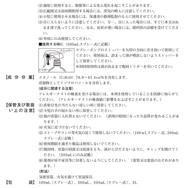 消毒用エタノールIPA 500mL20本