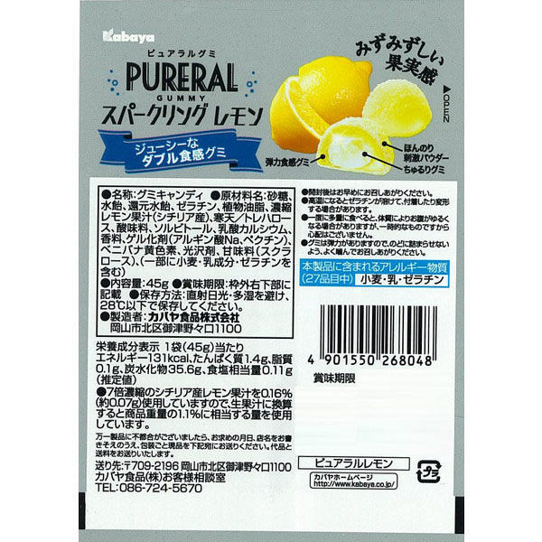 カバヤ食品 ピュアラルグミ レモン