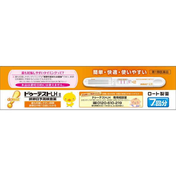 ドゥーテストLHa排卵日検査薬 7回分