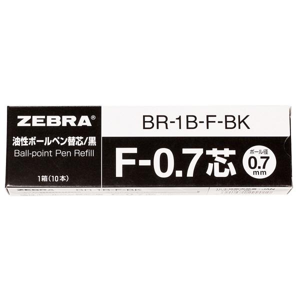 ゼブラ F-0.7ボールペン替芯 黒 業務用パック 1箱(10本入)