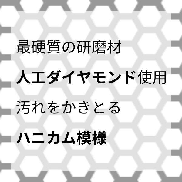 激落ち ダイヤモンド ウロコ取り(S)