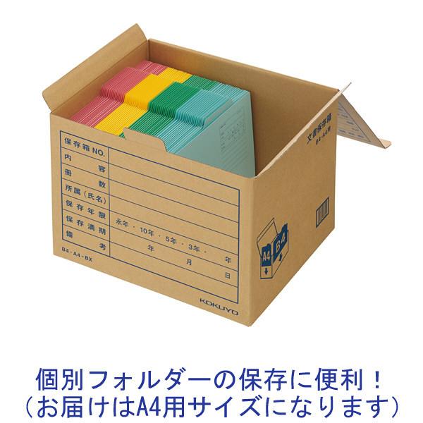 文書保存箱フォルダー用A4 10枚