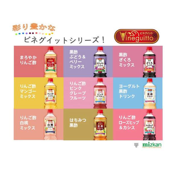 ビネグイットりんご酢ローズヒップ&カシス