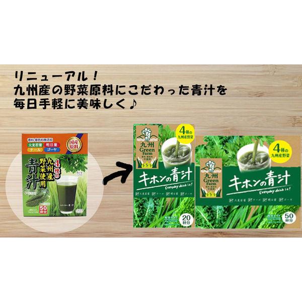 自然の極み青汁 50包×2箱